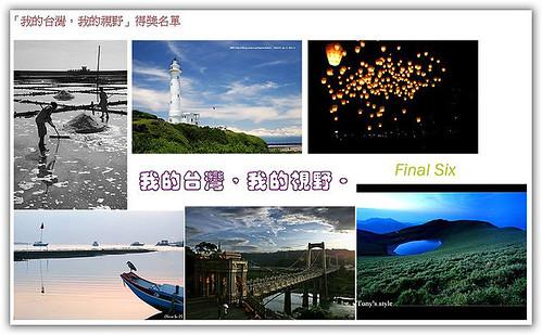 我的台灣我的視野 (by Audiofan)