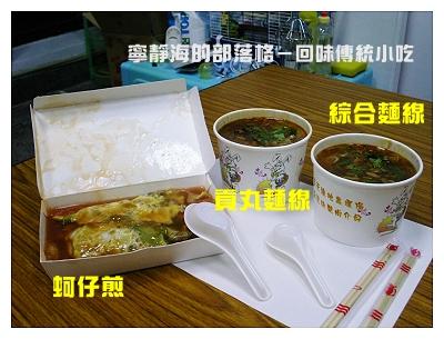 小吃特輯_麵線與蚵仔煎