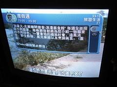 TIVO新生活_012