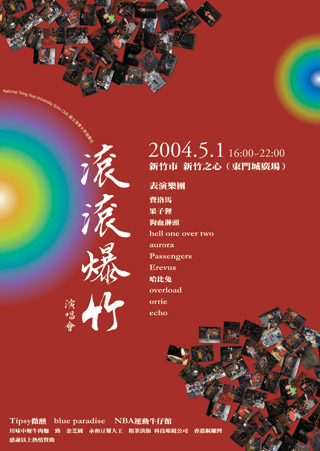 2004 滾滾爆竹