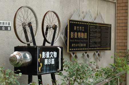 新竹市立影像博物館