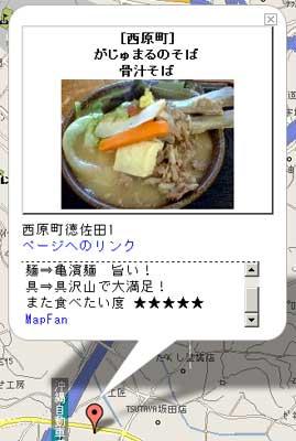 okinawasobamap-mapfanlink