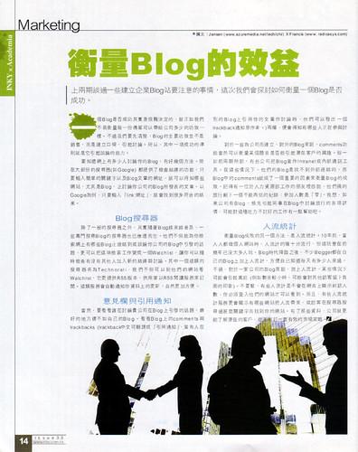 INKY 33期14頁的文章: 衡量Blog的效益