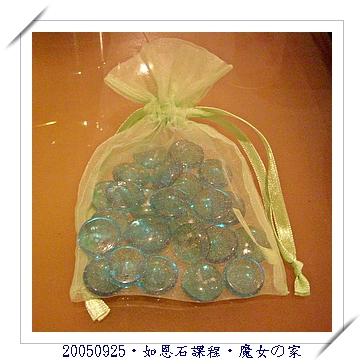 20050925如恩石課程01