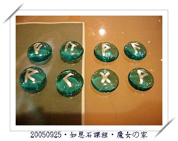 20050925如恩石課程03