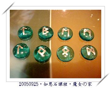 20050925如恩石課程05