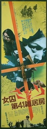 Poster--FemaleConvictscorpionJailhouse41