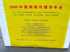 2005中国网络传播学年会海报