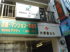 Ikebukuro Ohnoya bldg where Al-Flah Trading is at