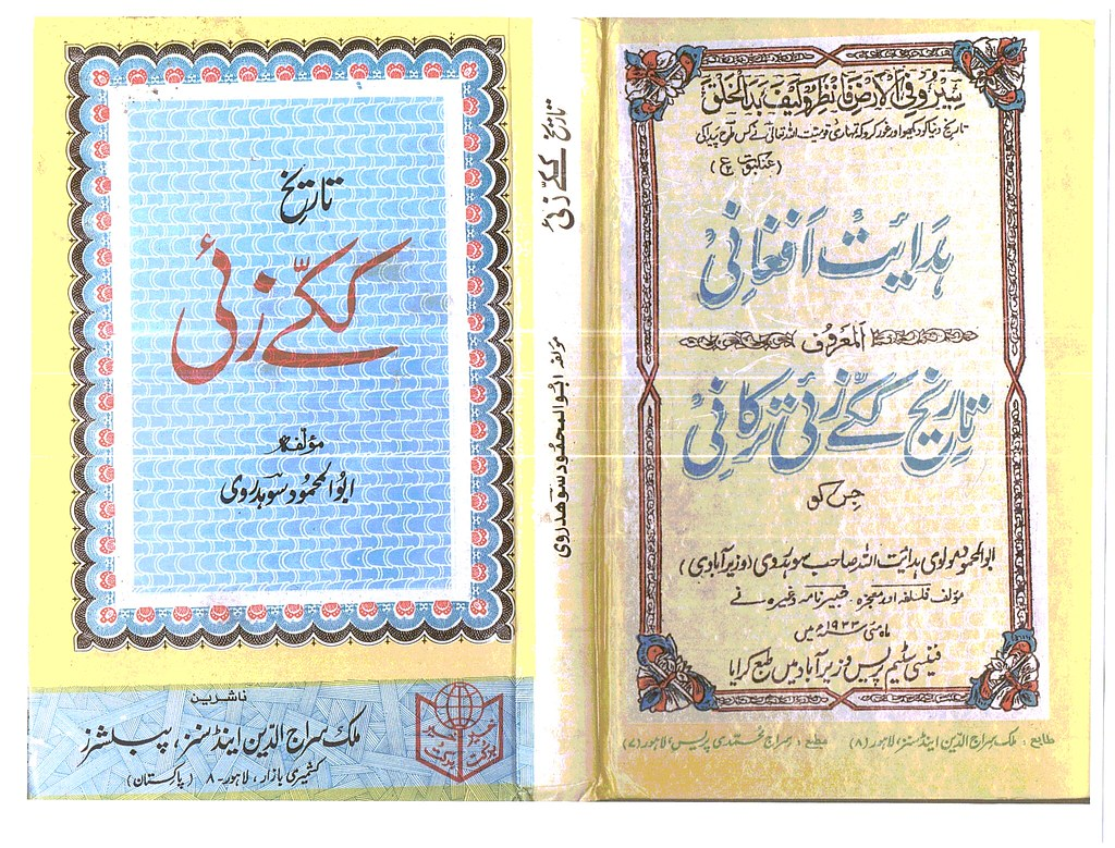 Tareekh-e-Kakazai Tarkani