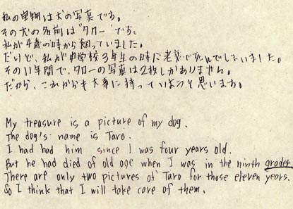 My Treasure: Japanese student essay