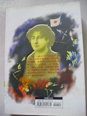 Sakamoto Ryouma VI (2)
