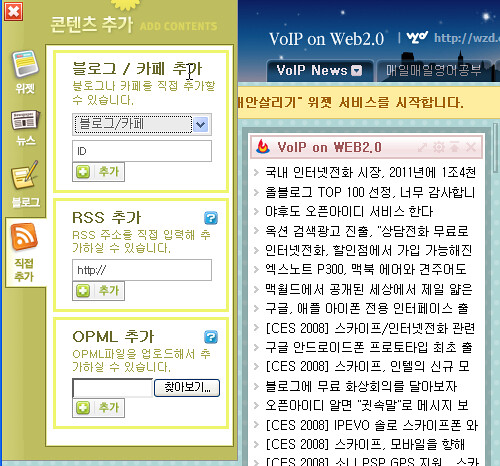 위자드닷컴 개인화페이지 컨텐츠 추가