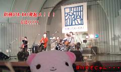 発起人!SIO!超楽しかったです。 別冊UTAKAI vol35