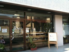 花らんぷ本店