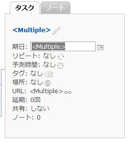 Multiple Edit