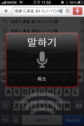 아이폰 구글 음성 검색