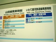 山田線、いわて銀河鉄道時刻表