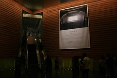 hiroshi sugimoto @ Mori Art Museum