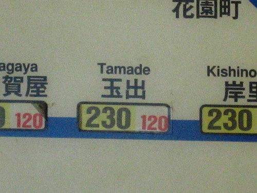 a tamade station