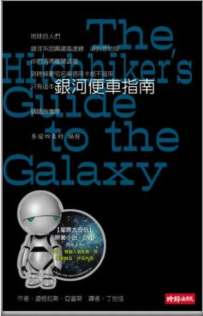 TheHitchikersGuideTotheGalaxy