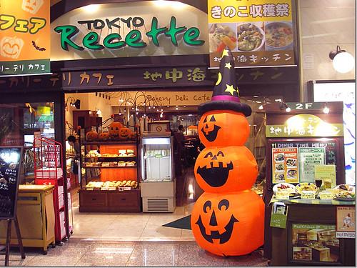 Pumpkin Fair @Tokyo Station