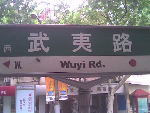 Wuyi Rd