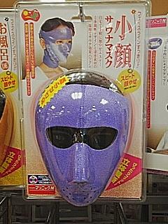 S&M sauna mask