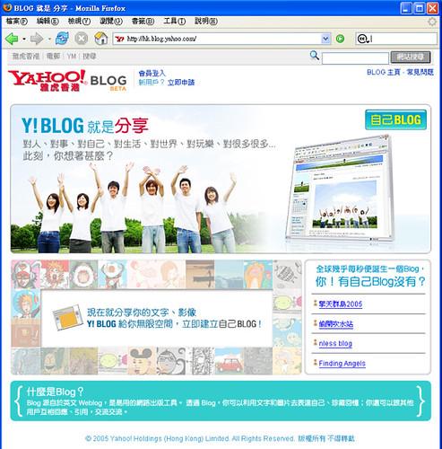 Yahoo! HK blog