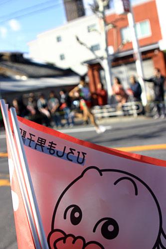 ひろしま男子駅伝