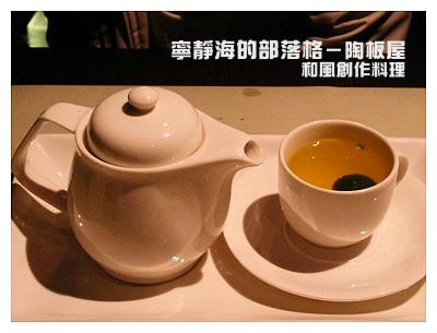 陶板屋_養生茶
