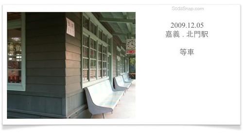 091205 北門車站