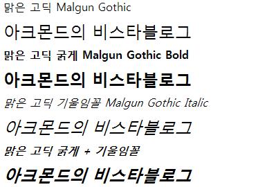 malgun_gothic