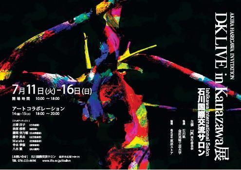 20060714-15_Ishikawa_Intl_Salon_01