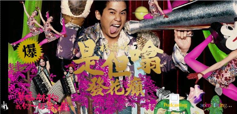 Jan Lam concert1