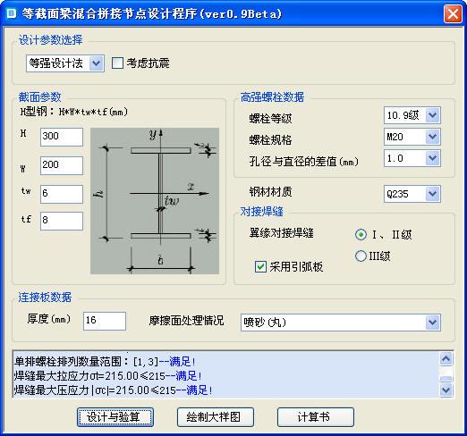 自编程序(1):等截面钢梁混合拼接节点设计程序