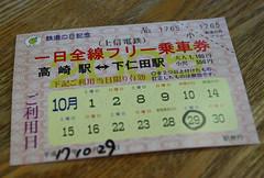 joshindentetsu 02