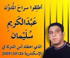 أطلقو سراح المدون المصري عبدالكريم سليمان الذي اعتقله أمن الدولة في الإسكندرية يوم 26\10\2005