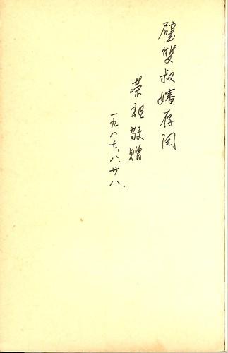 史學家陳寅恪-1