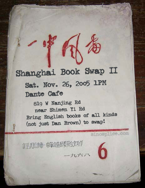 Shanghai Book Swap 2