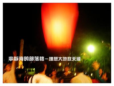 夏季感冬之旅_0118_理想大地放天燈