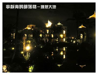 夏季感冬之旅_0118_理想大地最美夜景
