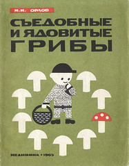 Edible and Poisonous Mushroom - cover (1965) photo by katya.