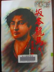 Sakamoto Ryouma VII (1)