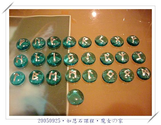 20050925如恩石課程02