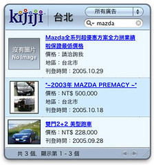 [Mac 相關] Kijiji 台灣 Dashboard Widget 0.1a3