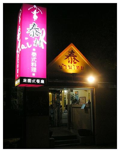 泰村_店面