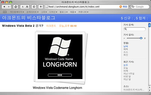 그림 20 - Safari rss reader