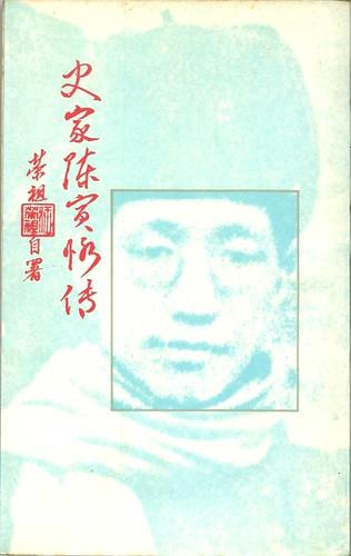 史學家陳寅恪