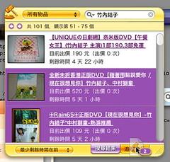 [Dashboard Widget] Yahoo! 奇摩拍賣 0.2a1 - 新.將要追蹤的物品拖入「追蹤物品」標籤中
